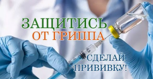 Вакцинация 2020